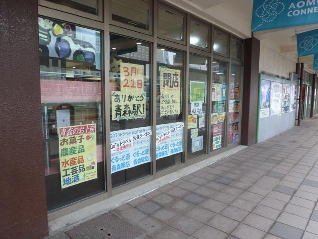 青森 駅 新 駅舎
